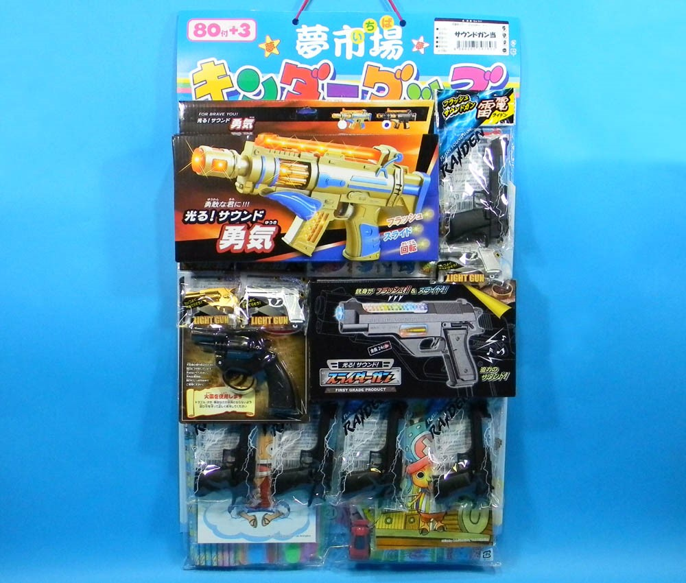 50yen value x 80pcs+3 Soud Gun Happy Raffle Game(Sample Picture)