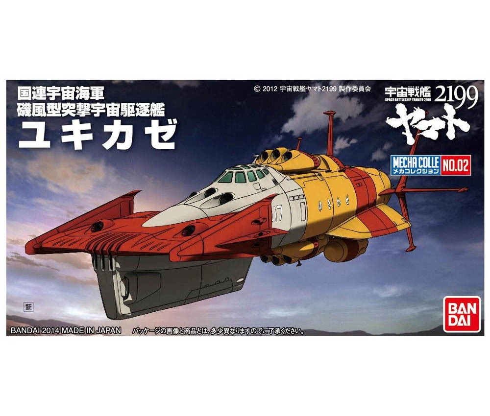 [Bandai](Space Battle Ship Yamato 2199) (Mecha Collection) YUKIKAZE