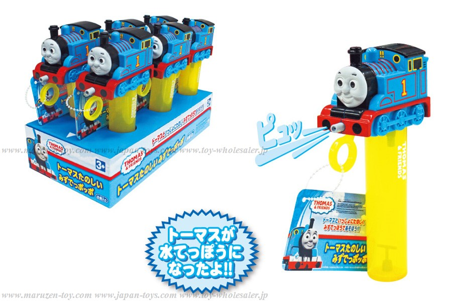 Thomas Fun Water Pistol