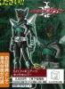 S.H.Figuarts: Masked Rider Kick Hopper (First Release Bonus: Special Displaybase)