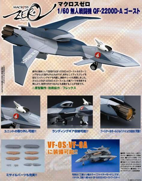 Yamato 1/60 Macross Zero Unmanned Battle Air Craft QF-2200DA Ghost