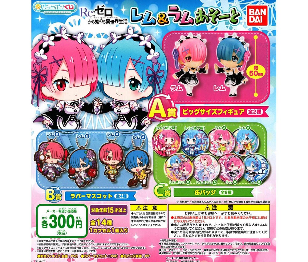 [Bandai JPY300 Capsule] Re:Zero -Starting Life in Another World Rem & Ram Asoorted