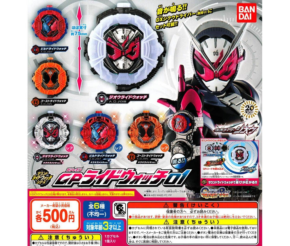 [Bandai JPY500 Capsule] Next Kamen Rider Build Item01 (Temporary Nemed)