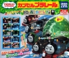 [Takara Tomy Arts JPY200 Capsule] Capsule Plarail Thomas the Tank Engine Hide-and-seek in the forest with Shining Hiro