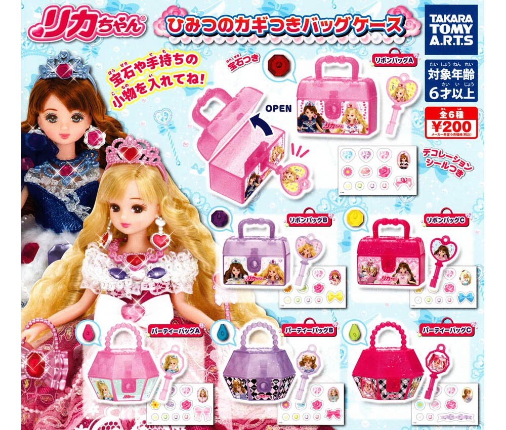[Takara Tomy Arts JPY200 Capsule] Rika-chan Secret Key Bag Case