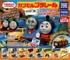 [Takara Tomy Arts JPY200 Capsule] Capsule Plarail Thomas Appearance of Small Rarry Car Ace ver.