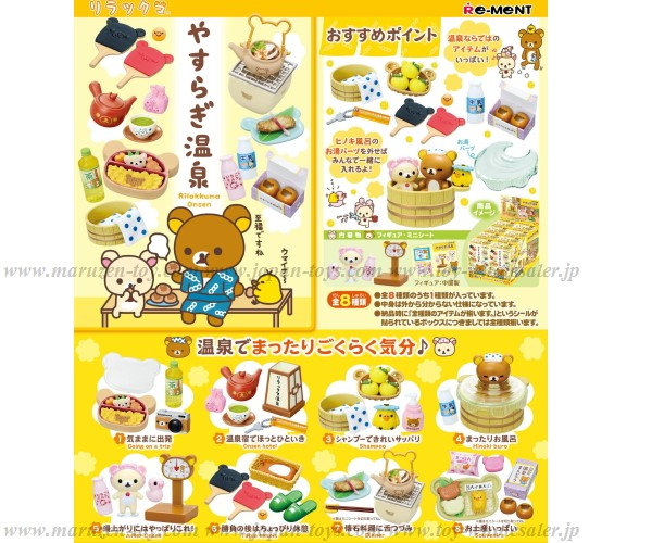 [RE-MENT] Rilakkuma Yasuragi(Peace of mind) Hot-springs
