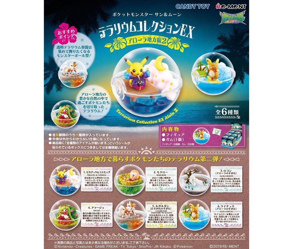 [RE-MENT] Pokemon Sun & Moon Terrarium Collection EX -Alola 2-