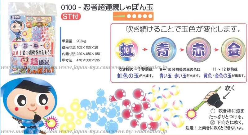 [Tomoda] Ninjya Continuous Soap Bubble(Changing Color Bubble) (made in Japan)