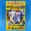 20yen value x 30sheets Idol Pocket Card Pull Book