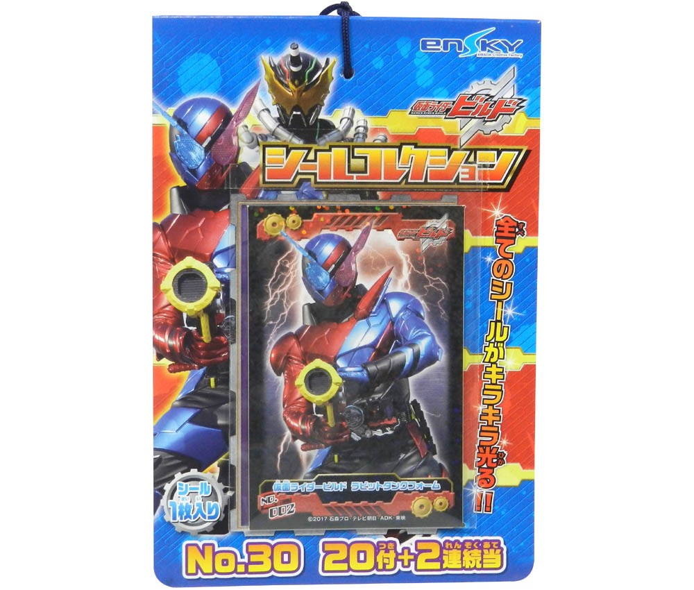 30yen value x 20pcs+2 Kamen Rider Build Sticker Collection