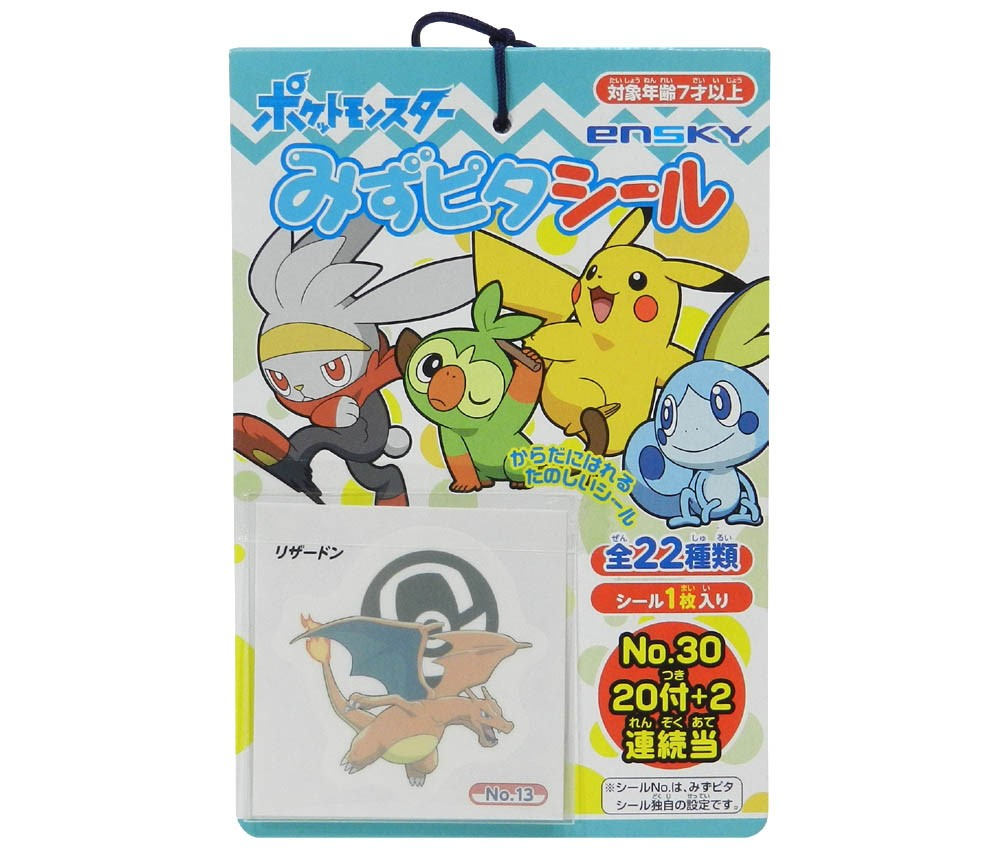 30yen value x 20pcs+2 Pokemon Water Sticker