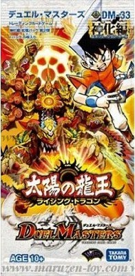Duel Masters Booster Pack Vol.2 DM-33 Rising Dragon