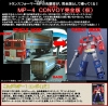 [TakaraTomy] Transformers Masterpiece MP-4 Convoy Complete ver.