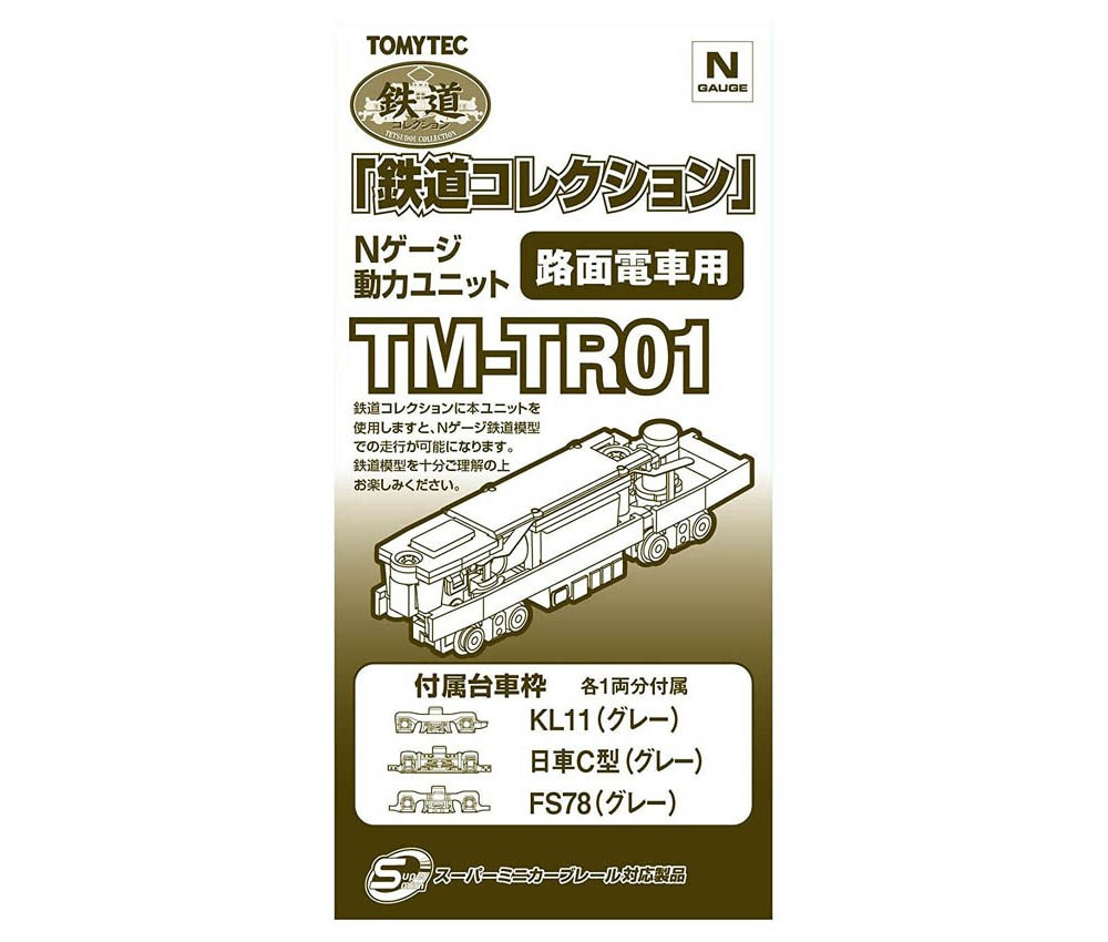 [Tomytec] Tetsudo(Train) Collection Power Unit  Tram's TM-TR01