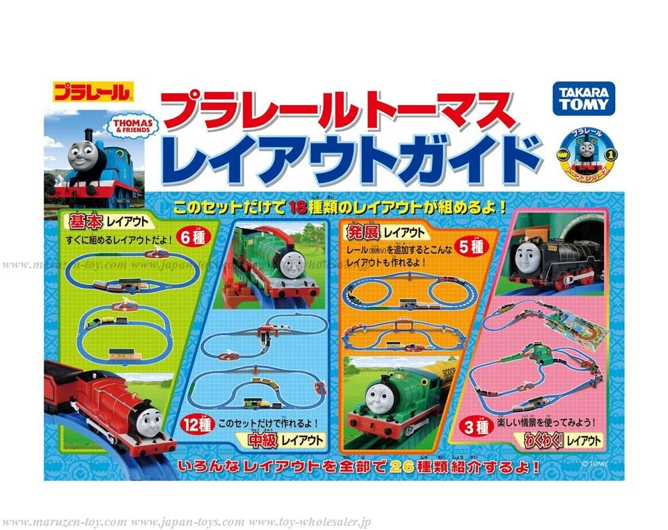 TAKARA TOMY PLA RAIL Thomas & Friends Let's Make a lot! Railway Landscape Set
