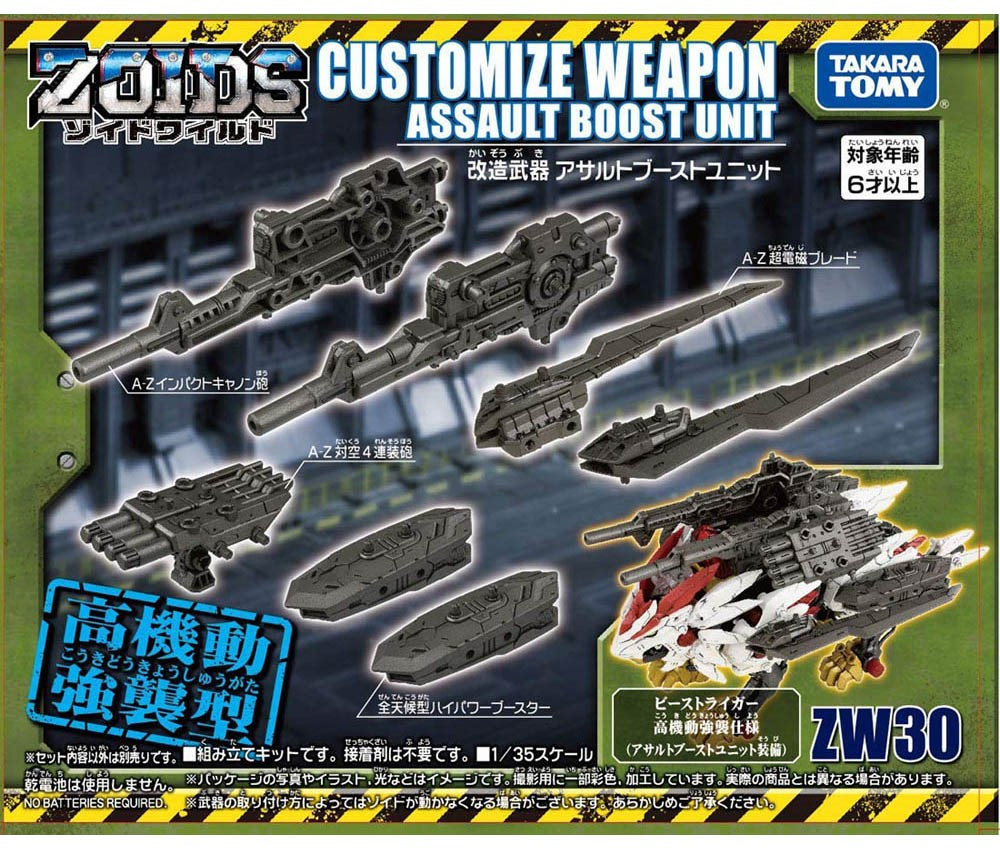 [TakaraTomy] ZOIDS ZW30 Remodeling Weapon Assault Boost Unit